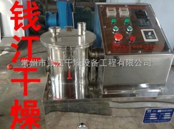 小型高速混合制粒机厂家