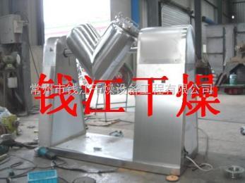 钱江生产香精V型混合机,食品混合设备,混料机,混粉设备