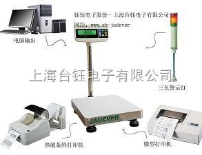 可连接微型打印机电子秤,120公斤电子台秤,JPS钰恒电子称