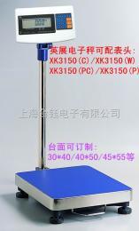 不干胶打标签打印秤,上海英展电秤XK3150(W)-75kg电子称(台湾品牌)