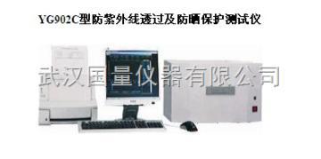 HD902C防紫外线透过及防晒保护测试仪(南通舒华洁纺织印染有限公司重点客户)