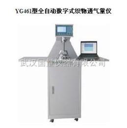 YG461E数字式织物透气量仪
