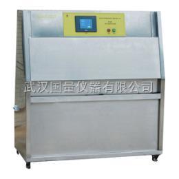 YT1201型紫外老化试验箱(土工布紫外线老化试验装置)(武汉厂家研发生产)