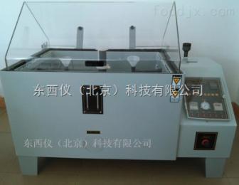 wi105407盐雾腐蚀试验箱90喷盐雾检测机氧化生锈测试仪环境试验设备仪器wi105407