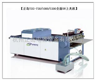 TSG-720全自動高速UV全面上光機(厚薄紙兩用)