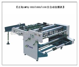 LMFQ-1000拉膜分切机,自动拉膜机厂家