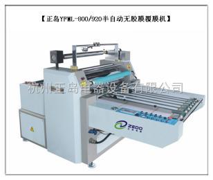 YFML-920印刷廠紙張覆膜機