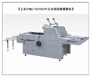 YFMQ-720西安印刷半自動覆膜機價格