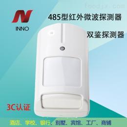 CMD-I606C-R4壁掛式485紅外防盜報警器485紅外三鑒探測器