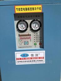 CD-01G/30激光切割专用冷干机CD-01G/30