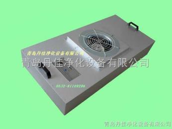 风机过滤器机组(FFU)