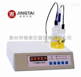 SF-5酒精乙醇水分含量检测仪