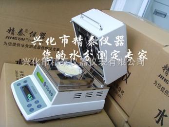 JT-120塑料顆粒水分測量儀 數值精確 ppm級