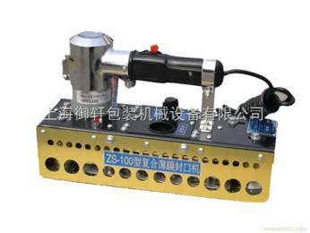 ZS-100复合簿膜封口机,链动式封口机,手持封口机,包装机