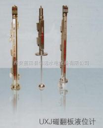 UXJ回油箱磁翻板油位計UXJ-600/UXJD-UXJC-UXJX磁翻板液位計