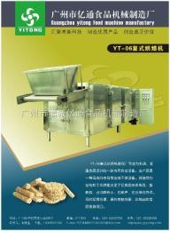 YT-06复式烘焙机