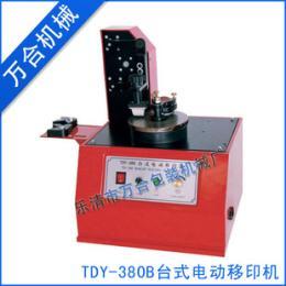 供应全自动移印机 台式移印机 自动移印机 一台起订