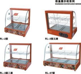 RL-97型保温展示柜
