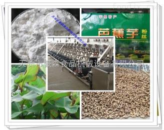 HSJB45-65芭蕉芋淀粉加工設備廠家推薦  旱藕淀粉機械