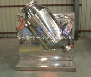 SYH【长期供应】SYH系列三维运动混合机 高速混合机 操作方便 格律特供