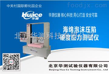 GB/T10807-2006-HC 海绵泡沫检测仪器