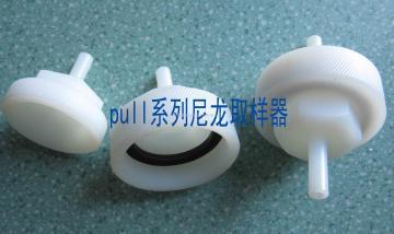 pull系列puluody/pull系列尼龍取樣器