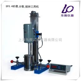 SF-0.4砂磨分散搅拌多用机价格