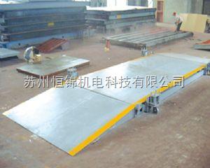 吴江30T-10kg移动式电子汽车衡