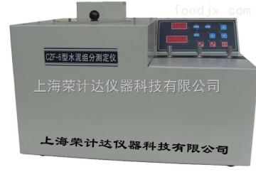 CZF-6上海荣计达水泥组分测定仪