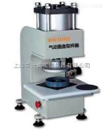 TSY-16土工布氣動圓盤取樣器