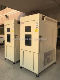 LK-80G高低温试验箱HK高低温交变试验箱HK高低温环境试验箱