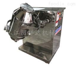 摇摆式(三维)混合机祥达机械优质供应  三维混合机