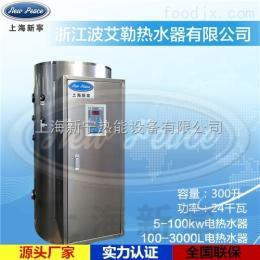 360L容積式電熱水器