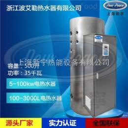200L-2000升大型不銹鋼商用電熱水器