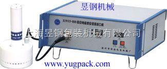 YNJ-800手持式電磁感應封口機