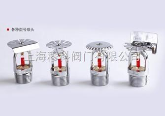 T-ZSTP/T-ZSTX/上海消防灑水噴頭