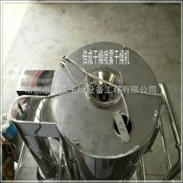 植物精油提取喷雾干燥机 液体烘干机 中药提取离心喷雾干燥机