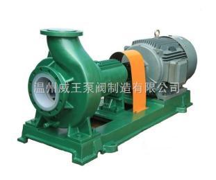 IHF型IHF系列氟塑料合金化工泵化工离心泵耐腐蚀厂家直销