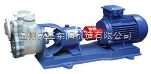 ZXB FZB型化工自吸泵 氟塑料合金自吸泵 增強氟合金耐腐蝕自吸泵