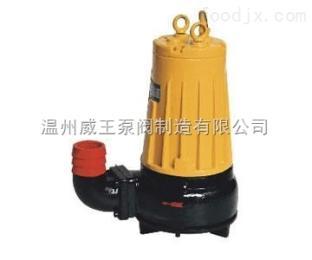 AS、AV型排污潜水泵|潜水式排污泵 耐腐蚀泵