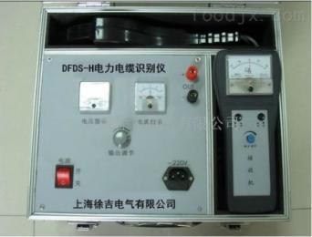 上海特价供应DFDS-H电力电缆识别仪