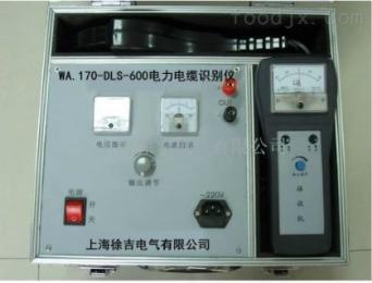 哈尔滨特价供应WA.170-DLS-600电力电缆识别仪