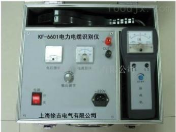 武汉特价供应KF-6601电力电缆识别仪