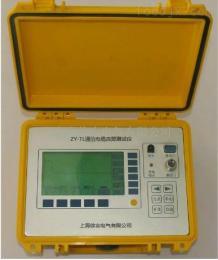 济南特价供应ZY-TL通信电缆故障测试仪
