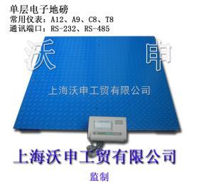 SCS1吨上海电子地磅秤,1吨小型电子地秤