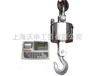 WS-OCSOCS系列电子吊钩秤,高温隔热电子吊钩秤