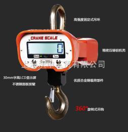 上海电子秤,耐高温吊秤,电子吊钩秤