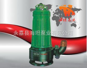 切割式潜水泵|WQK/QG系列切割式潜水泵