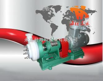 FSB型永嘉县海坦泵业有限澳门新葡京线上官网 FSB型氟塑料合金离心泵