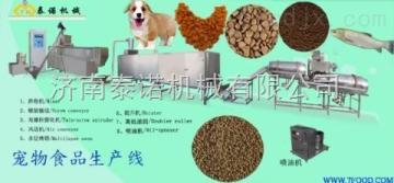 TN-1280供应宠物狗粮生产线、宠物饲料设备.生产厂家